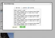 系统截图_批量拷贝图片地址